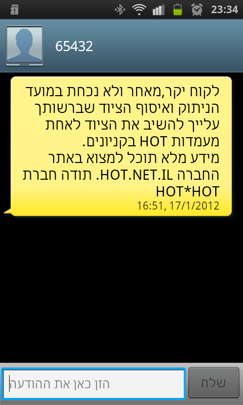 SMS מהוט