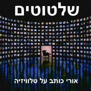 שלטוטים - אורי כותב על טלוויזיה